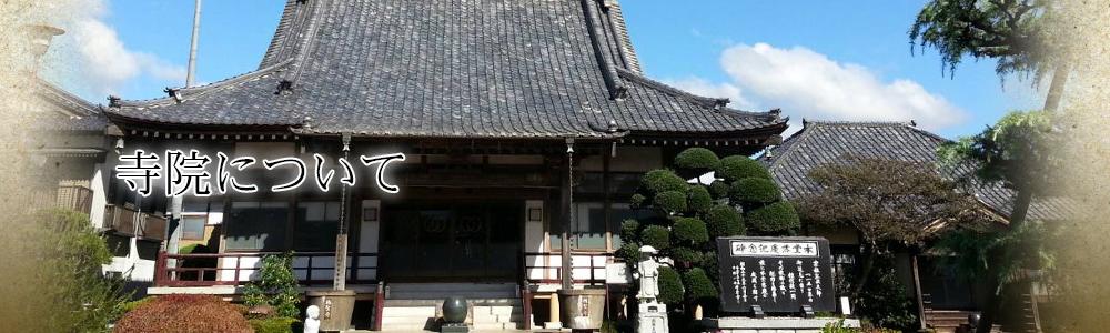 寺院について